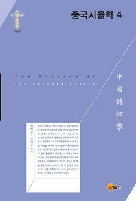 중국시율학. 4