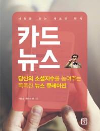 카드뉴스, 세상을 읽는 새로운 방식