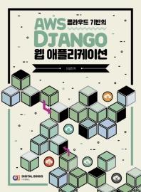 AWS 클라우드 기반의 Django 웹 애플리케이션