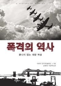 폭격의 역사