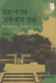 일본서기와 천황제의 창출