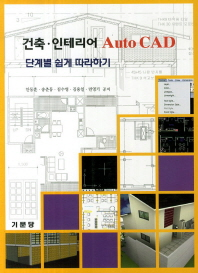 건축 인테리어 Auto CAD 단계별 쉽게 따라하기