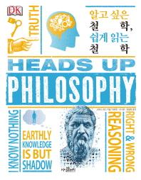알고 싶은 철학, 쉽게 읽는 철학