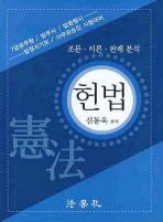 헌법: 조문 이론 판례분석(7급공무원 법무사 법원행시)(2010)