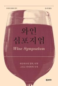 와인 심포지엄