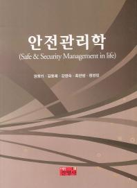 안전관리학