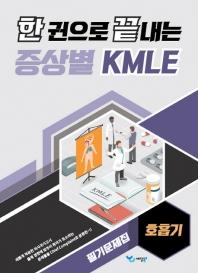 한 권으로 끝내는 증상별 KMLE 필기문제집: 호흡기