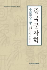 중국문자학