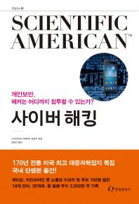 사이언티픽 아메리칸(Scientific American). 1: 사이버 해킹