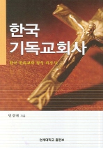 한국기독교회사