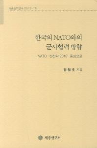 한국의 NATO와의 군사협력 방향