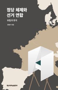 정당 체제와 선거연합: 유럽과 한국