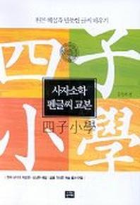 사자소학 펜글씨 교본