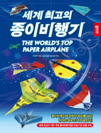 세계 최고의 종이비행기