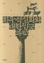 과학 다큐멘터리 황우석 신화와 대한민국 과학