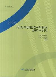 청소년 직업체험 및 아르바이트 실태조사 연구. 1(2013)