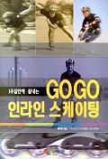 1주일만에 끝내는 GO GO 인라인 스케이팅