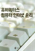 유비쿼터스 컴퓨터 인터넷 윤리