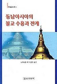 동남아시아의 불교 수용과 전개(동양불교의세계 2)