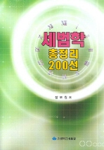 세법학 총정리 200선(2007)