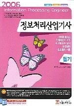 2006 정보처리산업기사 필기