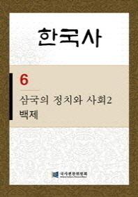 한국사. 6: 삼국의 정치와 사회 2- 백제