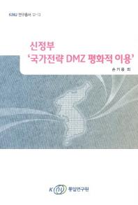 신정부 국가전략 DMZ 평화적 이용