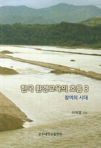 한국 환경교육의 흐름. 3: 참여의 시대