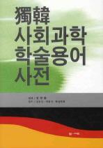 독한 사회과학 학술용어사전