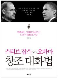 스티브 잡스 VS 오바마 창조대화법