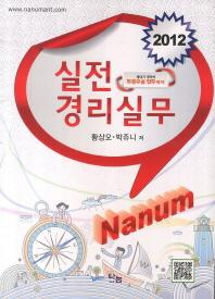실전 경리실무(2012)