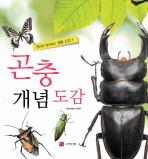곤충 개념도감