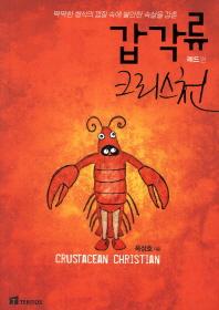 갑각류 크리스천: 레드편