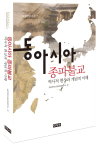 동아시아 종파불교 역사적 현상과 개념적 이해