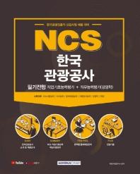 NCS 한국관광공사 필기전형 직업기초능력평가+직무능력평가(경영학)(2021)