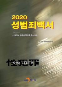 성범죄백서(2020)