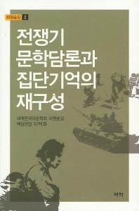 전쟁기 문학담론과 집단기억의 재구성