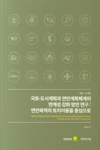 국토 도시계획과 연안계획체계의 연계성 강화방안 연구