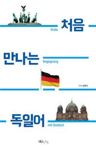 처음 만나는 독일어