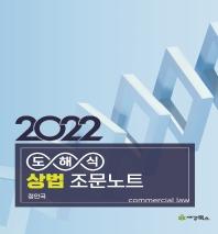 2022 도해식 상법 조문노트