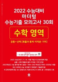 고등 수학 영역 수능기출 모의고사 30회(2021)(2022 수능대비)