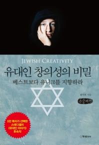 유대인 창의성의 비밀(큰글씨책)