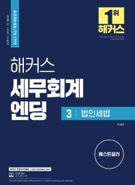 해커스 세무회계엔딩. 3: 법인세법(2021)