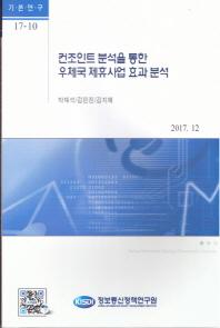 컨조인트 분석을 통한 우체국 제휴사업 효과 분석