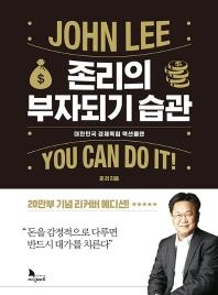 존리의 부자되기 습관(20만부 기념 리커버 에디션)