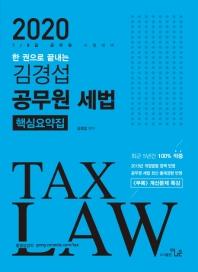 한 권으로 끝내는 김경섭 공무원 세법 핵심요약집(2020)