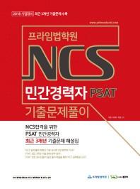 프라임법학원 NCS 민간경력자 PSAT 기출문제풀이(2018)
