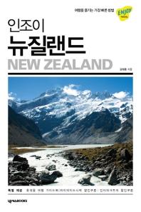 인조이 뉴질랜드(2019~2020)