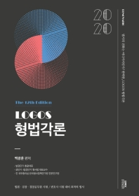Logos 형법각론(2020)