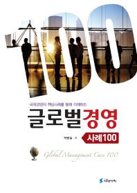 글로벌경영사례 100